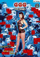 Adreena Winters Sperma fuer mich da DVD