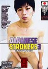 Japanese Strokers 3