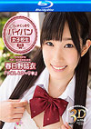 Catwalk Poison: Yui Kasugano - True Stereoscopic 3D Bluray 1080p (3D + 2D)