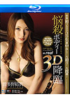 Catwalk Poison 4 - True Stereoscopic 3D Bluray 1080p (3D + 2D)